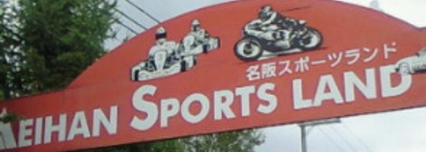 名阪スポーツランド